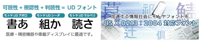 UD対応フォント JISX0213対応フォント