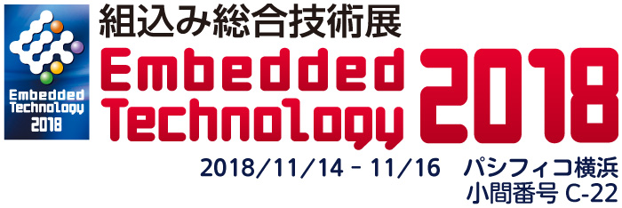 ET2018 2018/11/14-11/16 パシフィコ横浜 小間番号C-22